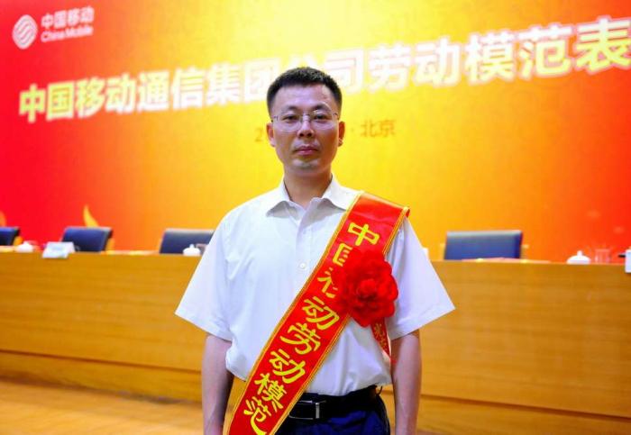 杨慰民荣获中国移动劳动模范称号.jpg