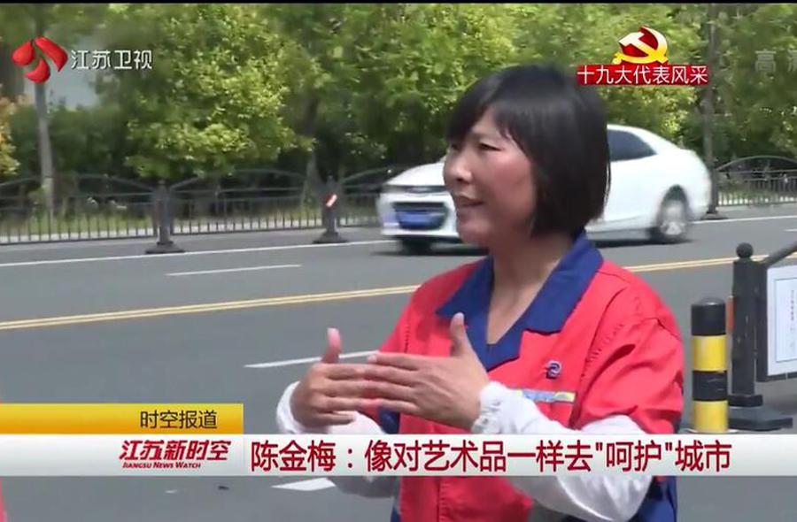 陈金梅 视频图.jpg