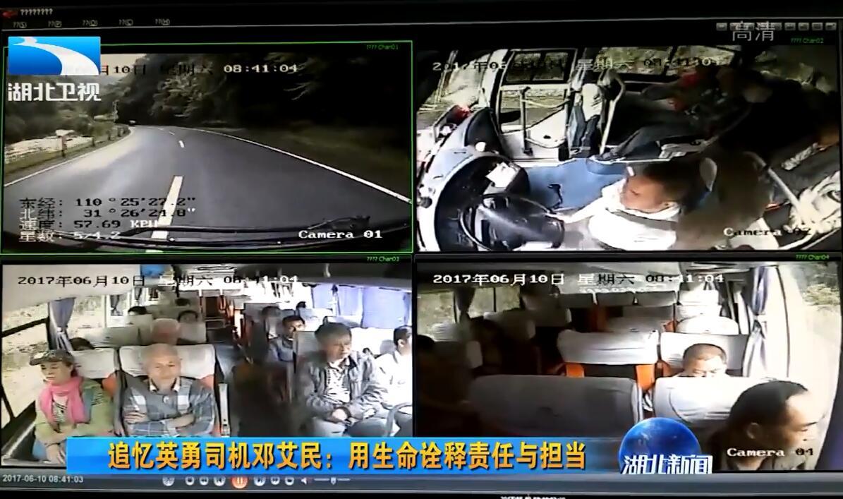 邓艾民 视频图.jpg