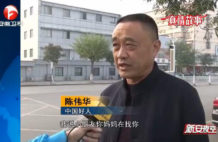 陳偉華 視頻圖.jpg