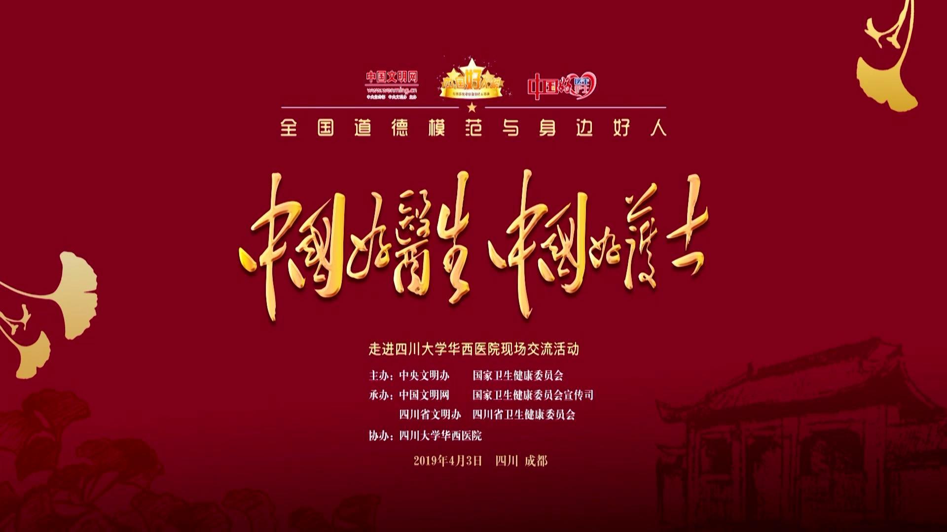 中国好医护走近华西医院0531[20190531-163337].jpg
