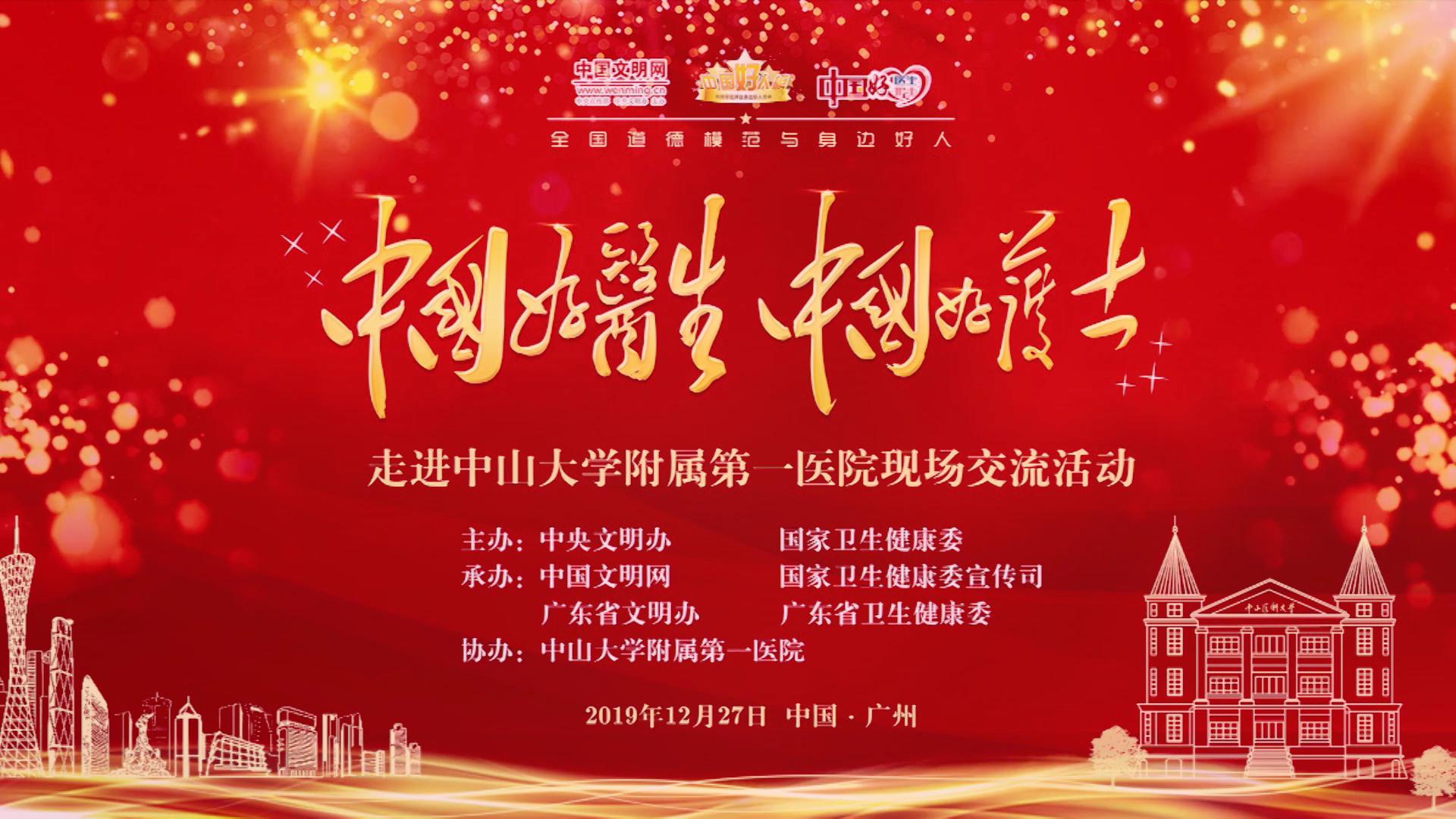 """1227""""中(zhong)國好醫(yi)生 中(zhong)國好護士""""走進中(zhong)[00_00_01][20200108-181931].png"""