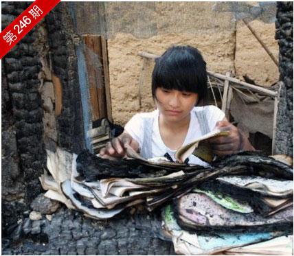叶霄雯 火中救人的 最美姑娘图片