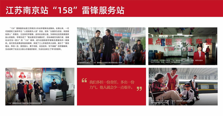 """江苏南京站""""158""""雷锋服务站.jpg"""
