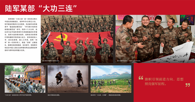 """陆军某部""""大功三连"""".jpg"""