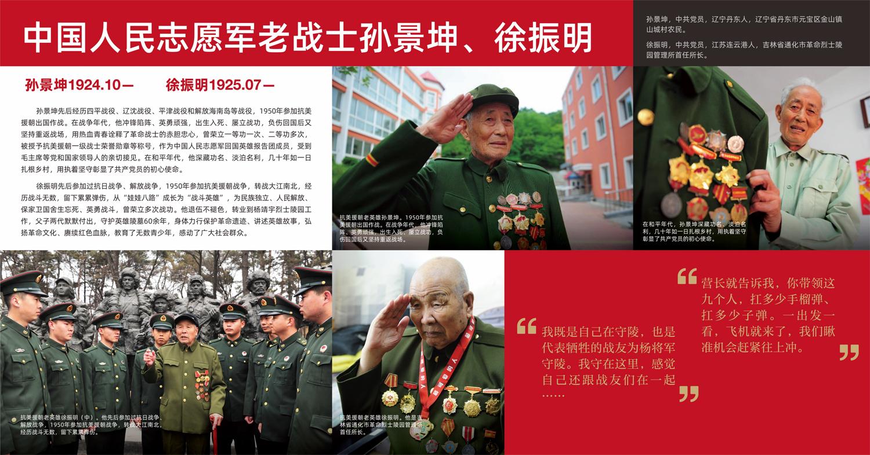 中国人民志愿军老战士孙景坤、徐振明.jpg