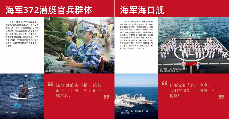 海军372潜艇官兵群体、海军海口舰.jpg