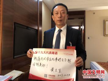 d党的十九大代表黄久生在中国文明网寄语板上写下对农民兄弟们的祝福.jpg