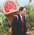 """""""背篼法官""""郭兴利(教育实践活动中的共产党员)"""