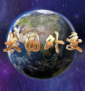 大国外交.jpg