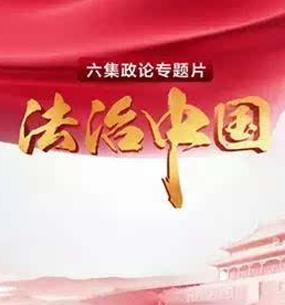 法治中国.jpg