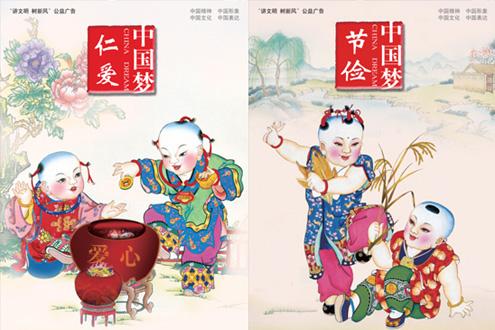 [公益广告]中国梦 中国范儿