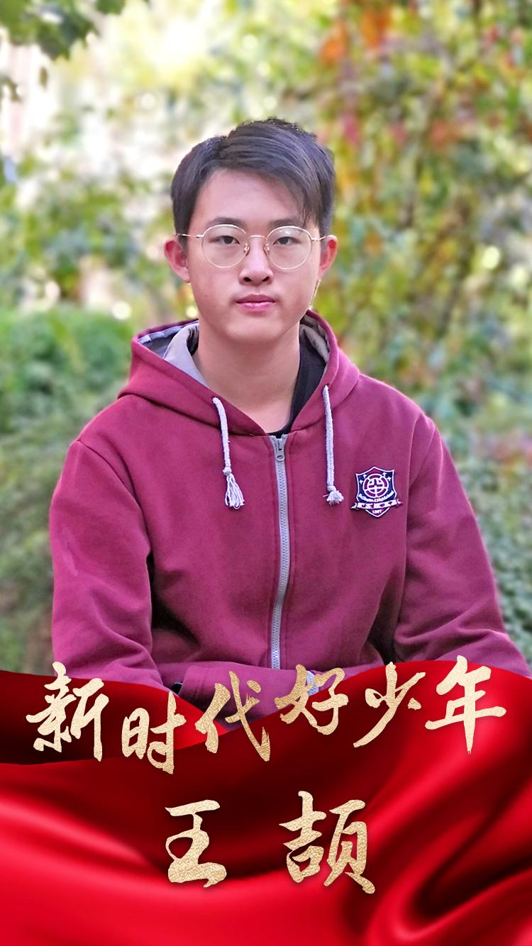 王颉.png