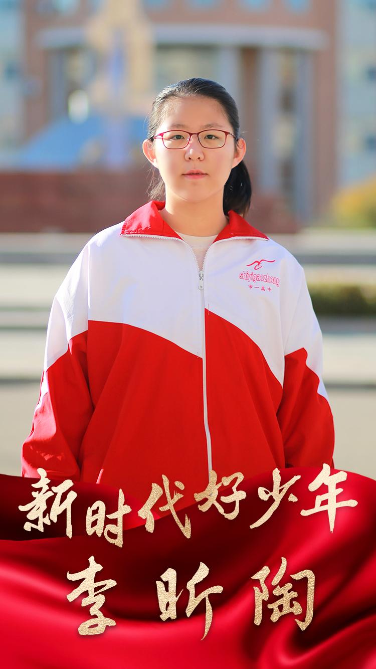 李昕陶.png