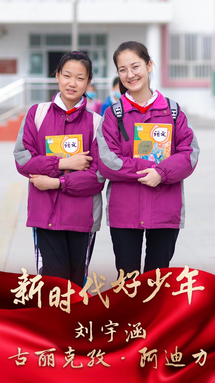 刘宇涵、古丽克孜·阿迪力.png