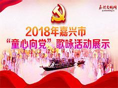 """2018年嘉兴市""""童心向党""""歌咏活动展示"""