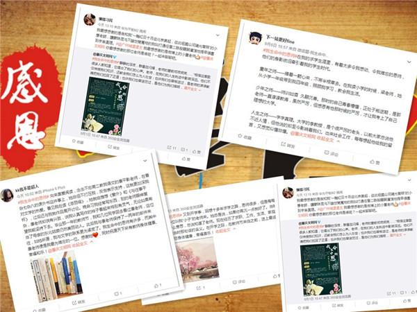 """广大网友积极参与""""我生命中的恩师""""活动微博截图。图片来源:肇庆文明网.jpg"""