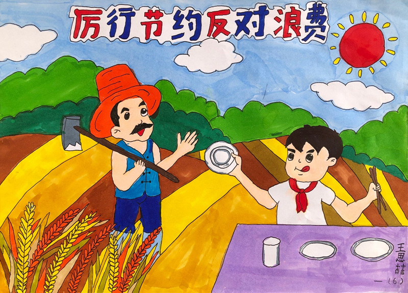 《厉行节约-反对浪费》-王思喆-6岁-106班.jpg
