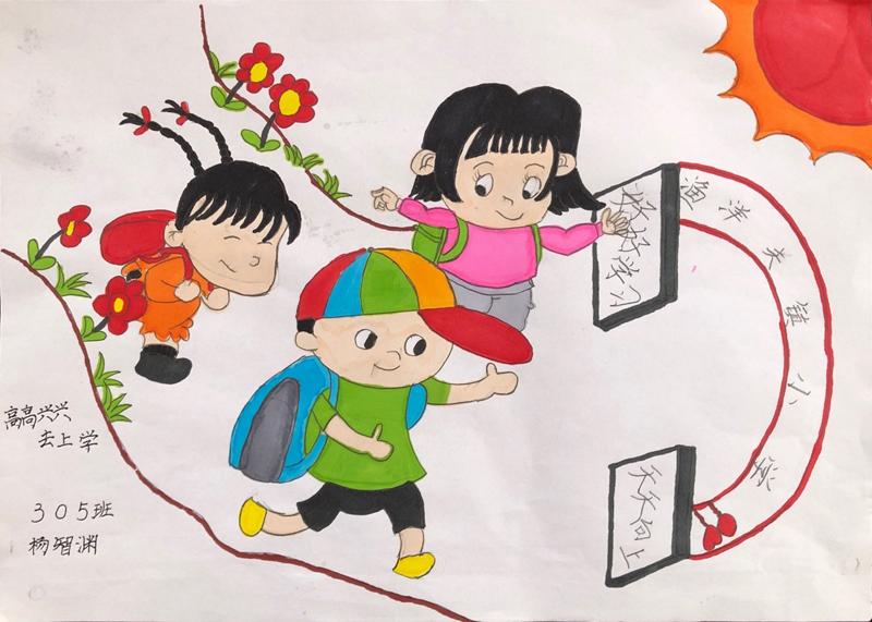《高高兴兴去上学》杨智渊-8岁-305班.jpg
