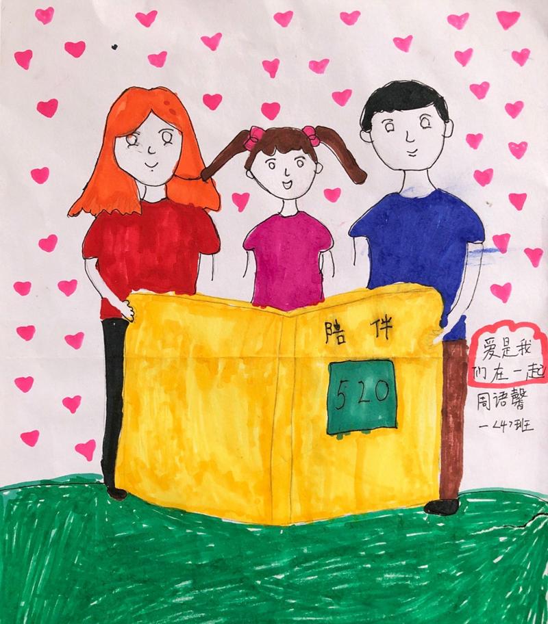 《爱是我们在一起》-周语馨-6岁-104班.jpg