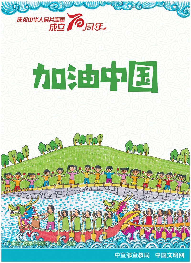 加油中國800.jpg