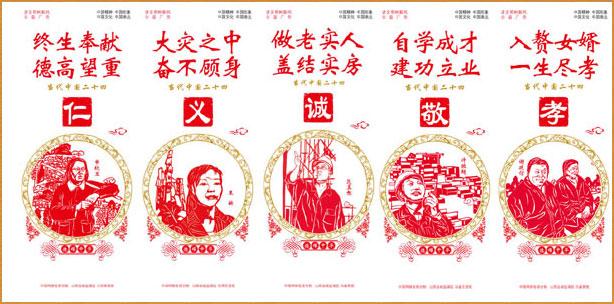 中国梦剪纸画