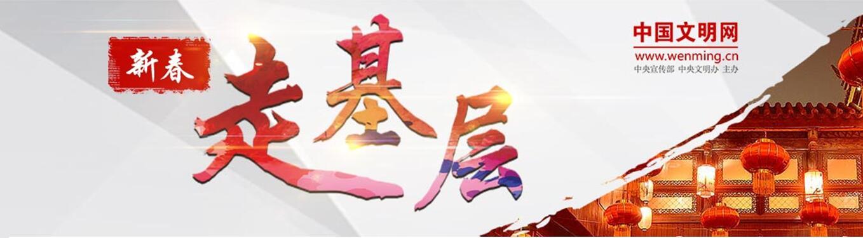 """新春走基层 """"实""""字当为先"""