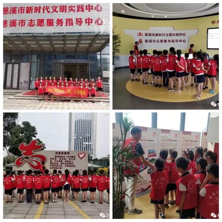 浙江慈溪小朋友参加党史主题文明实践志愿服务活动