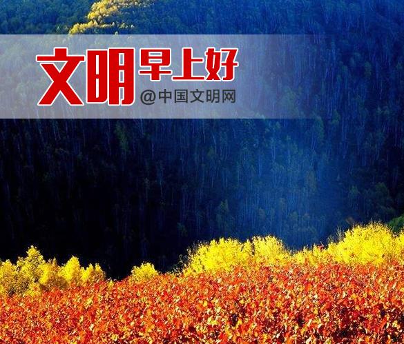 文明早上好红字00(1).jpg