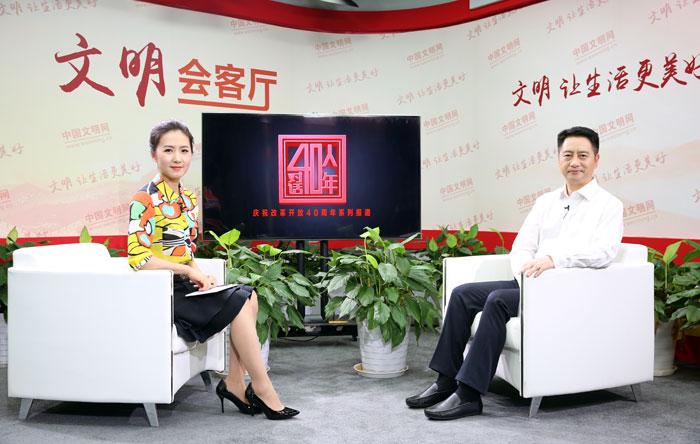 预告:8月29日将播《40人对话40年》郑向东专访
