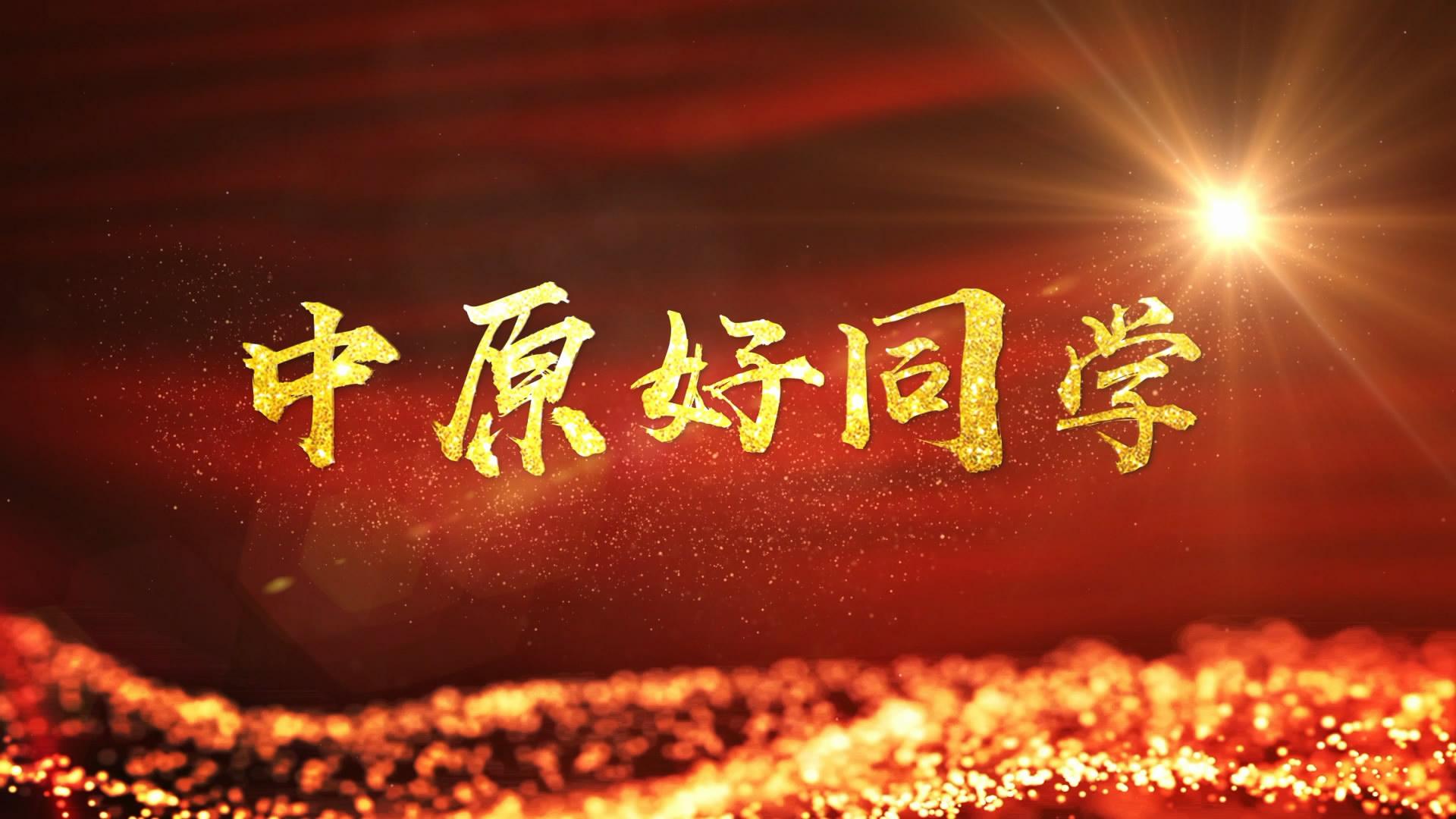 99郑州中国好人中原好同学文字[00_00_15][20180911-165649-0].JPG