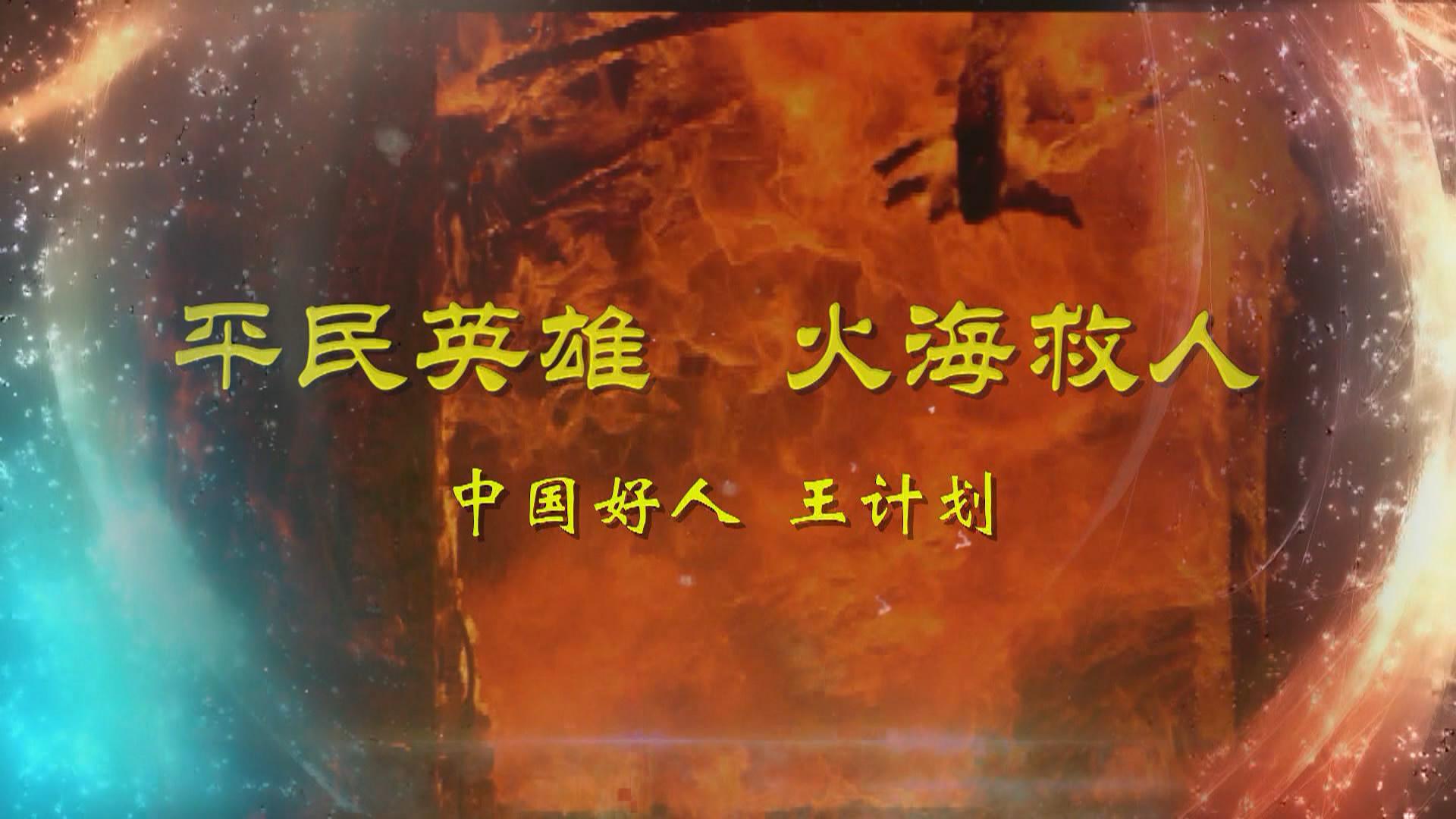 """""""中国好人""""故事:《平民英雄 [00_00_46][20181113-093718-0].JPG"""