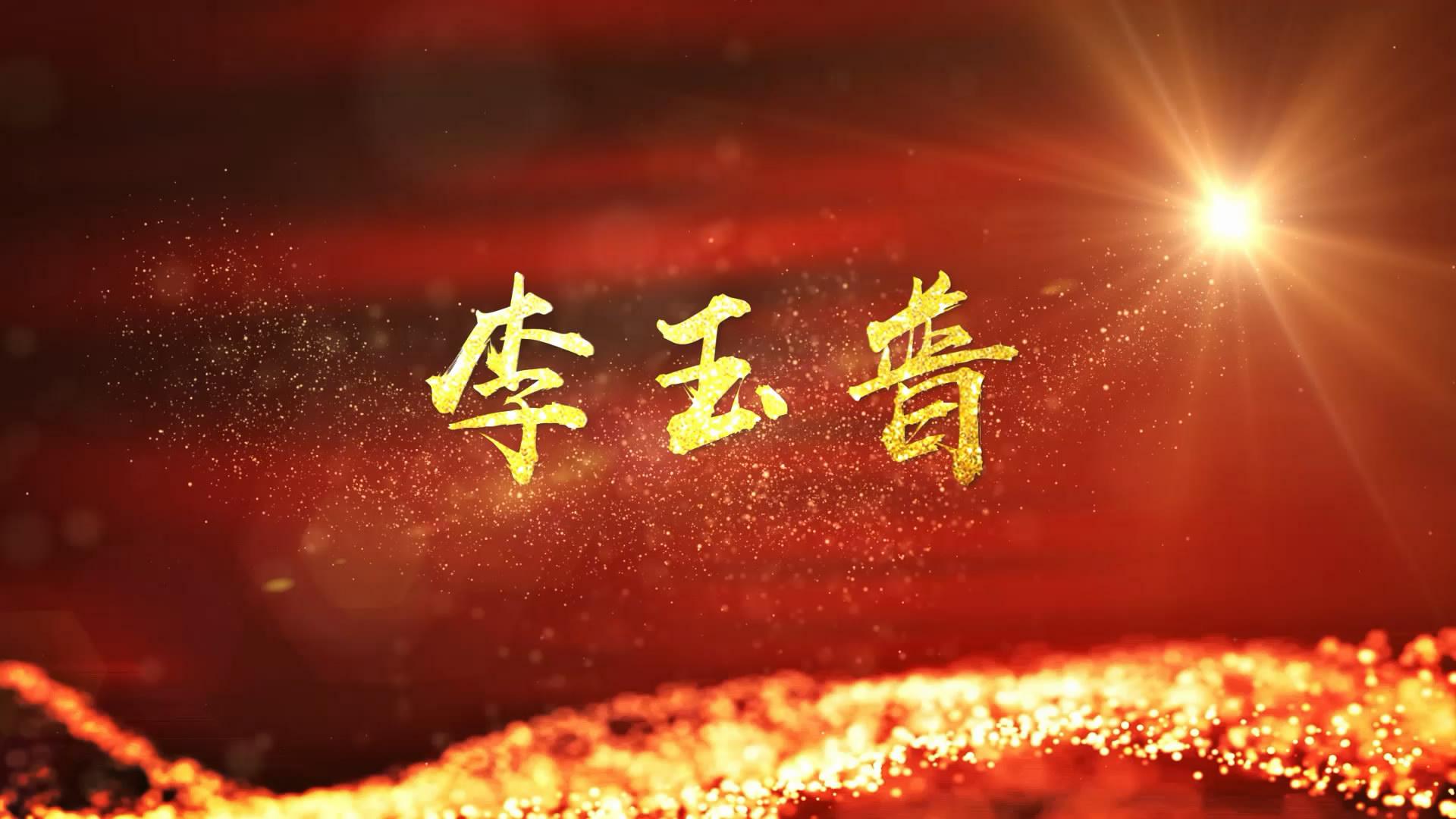 郑州好人中国视频 中国好人李玉[00_00_14][20181207-094619-0].JPG