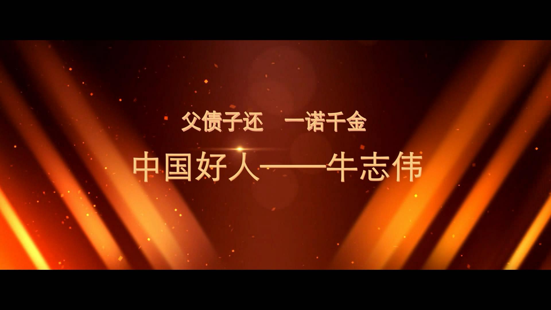 父债子还,一诺千金——中国好人[00_00_03][20181212-100624-0].JPG