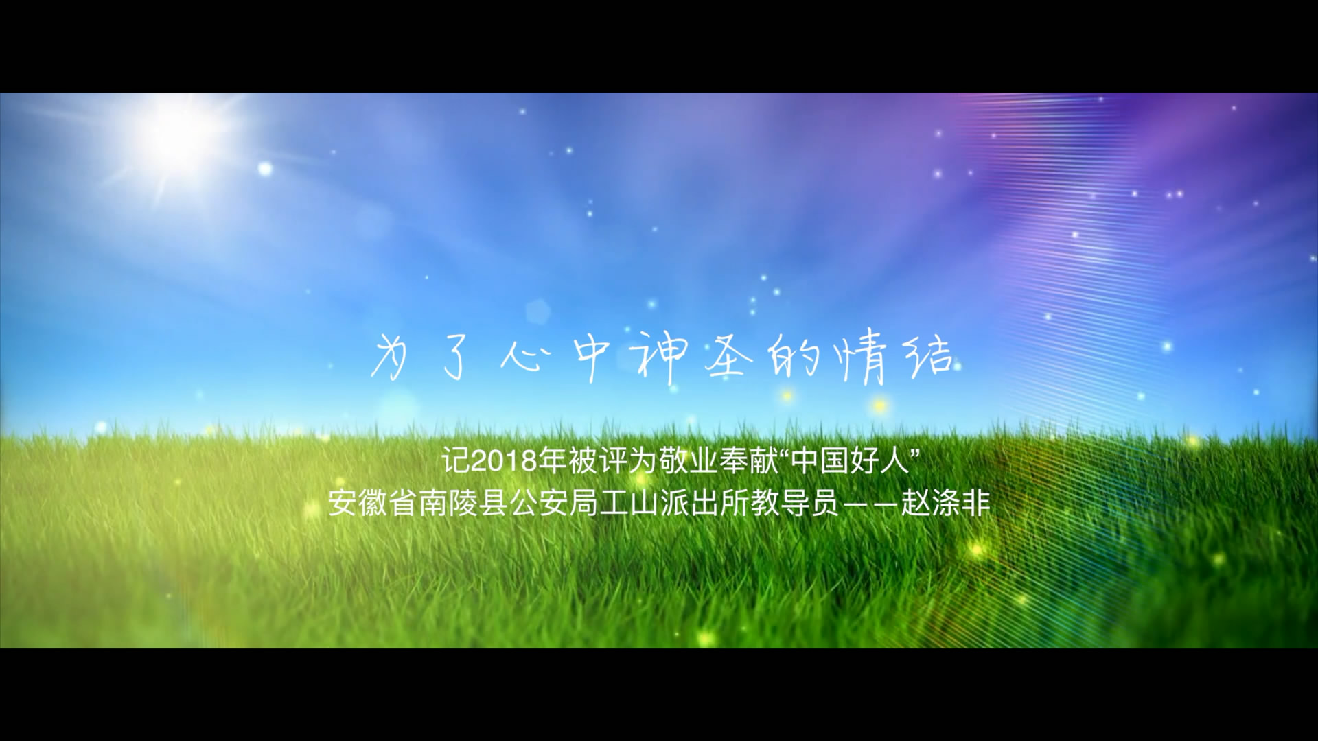 中国好人赵涤非——基层女警官3[00_00_13][20181217-111834-0].JPG