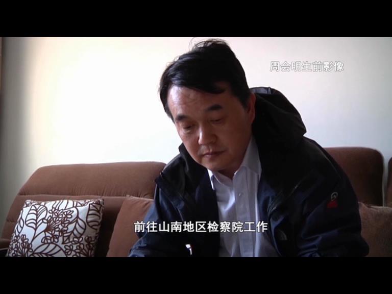 中国好人周会明:用生命守望正义[00_00_32][20190117-145236].jpg