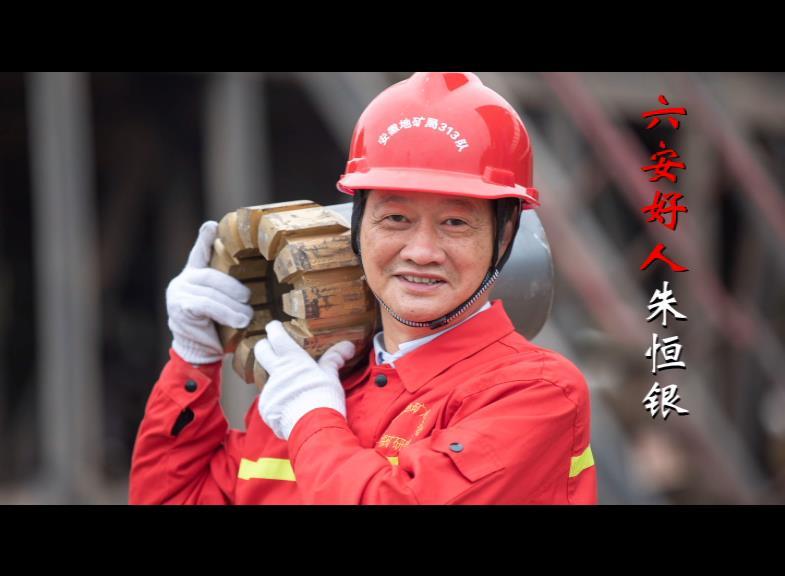 六安好人 朱恒银(定)[00_00_01][20190218-150859].jpg