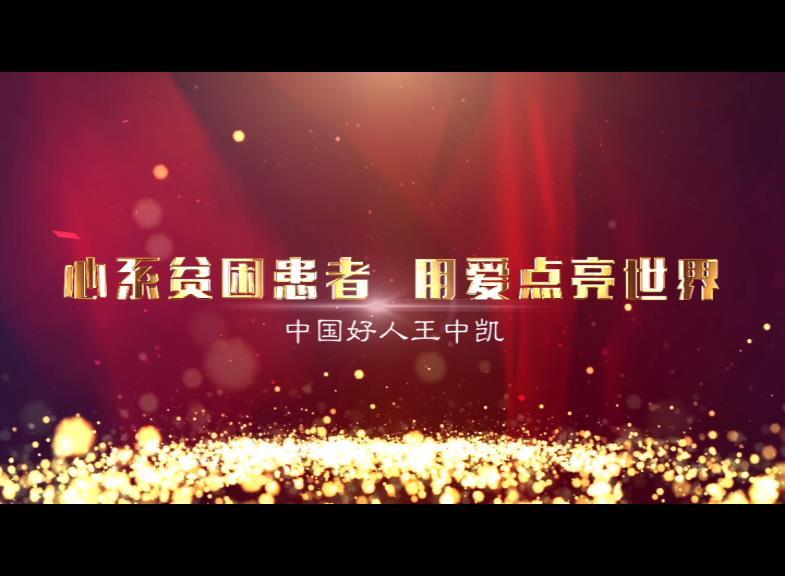 中国好人王中凯[00_00_08][20190311-180432].jpg