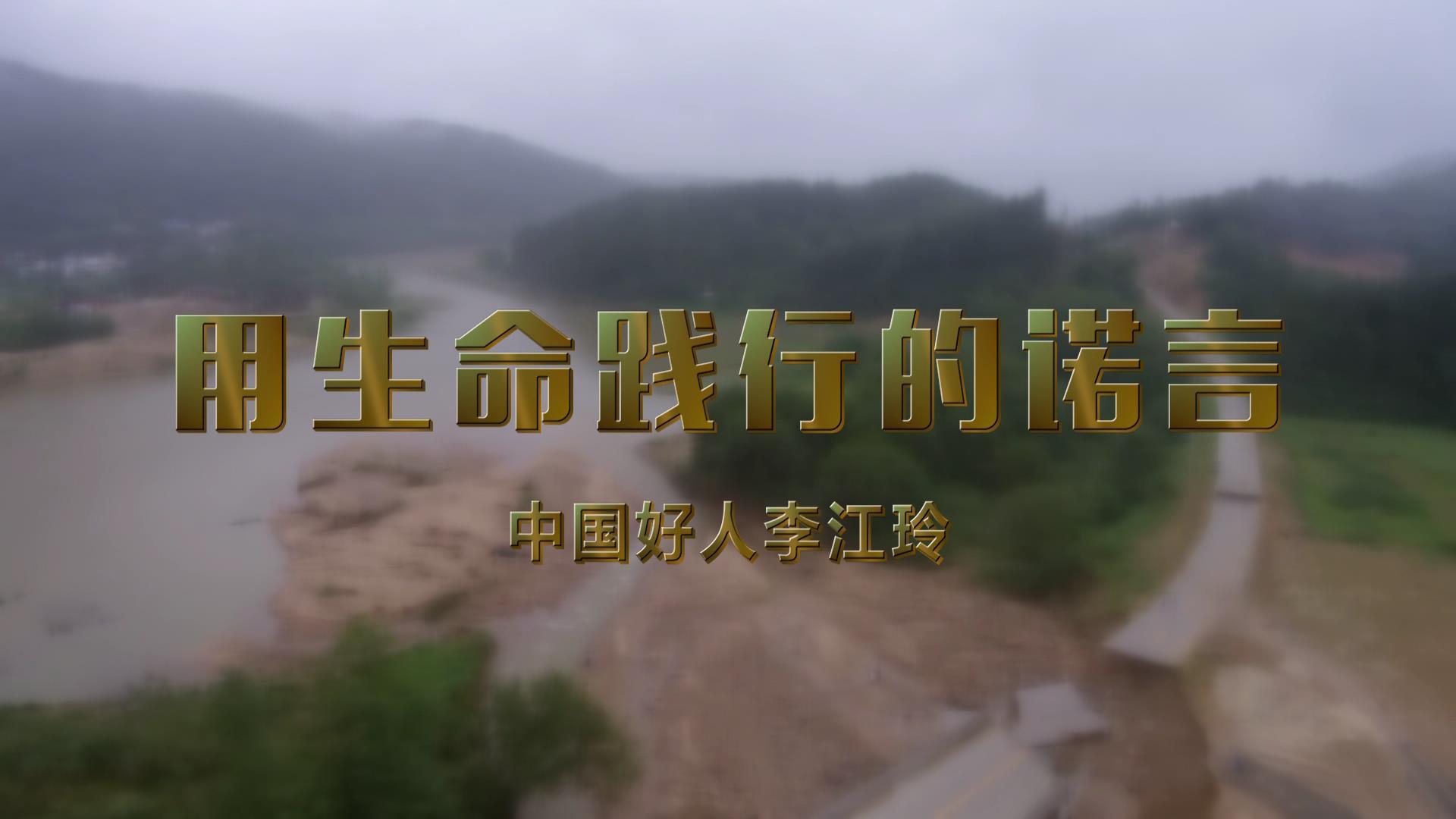 中国好人李江玲[00_01_09][20190411-085432].jpg