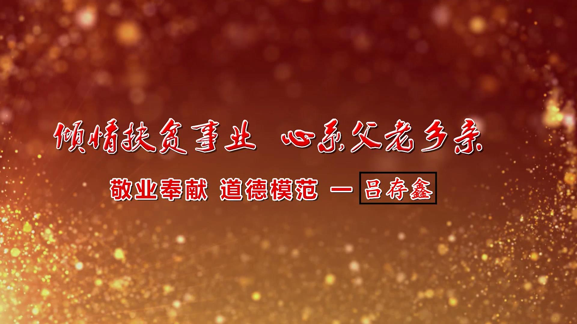 好人中国:吕存鑫[00_00_10][20190412-105051].jpg