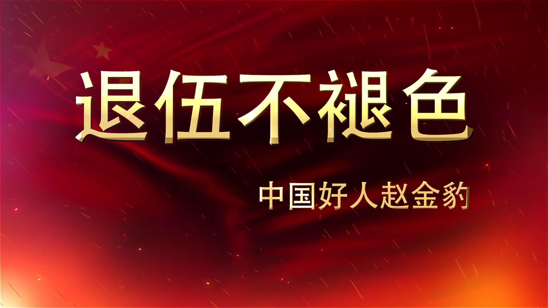 中國好人河南趙金豹 退伍不褪色 1[00_00_28][20190415-162731].jpg