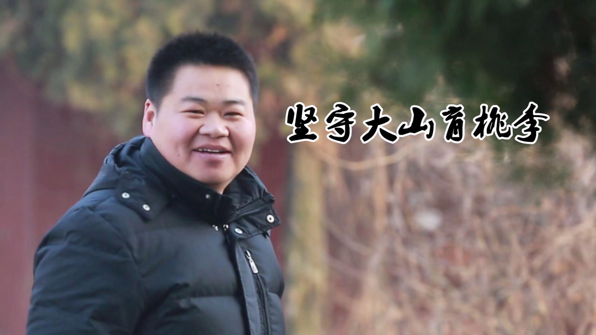 堅守大山育桃李 劉濤短片4分22秒[00_00_05][20190515-144456].jpg