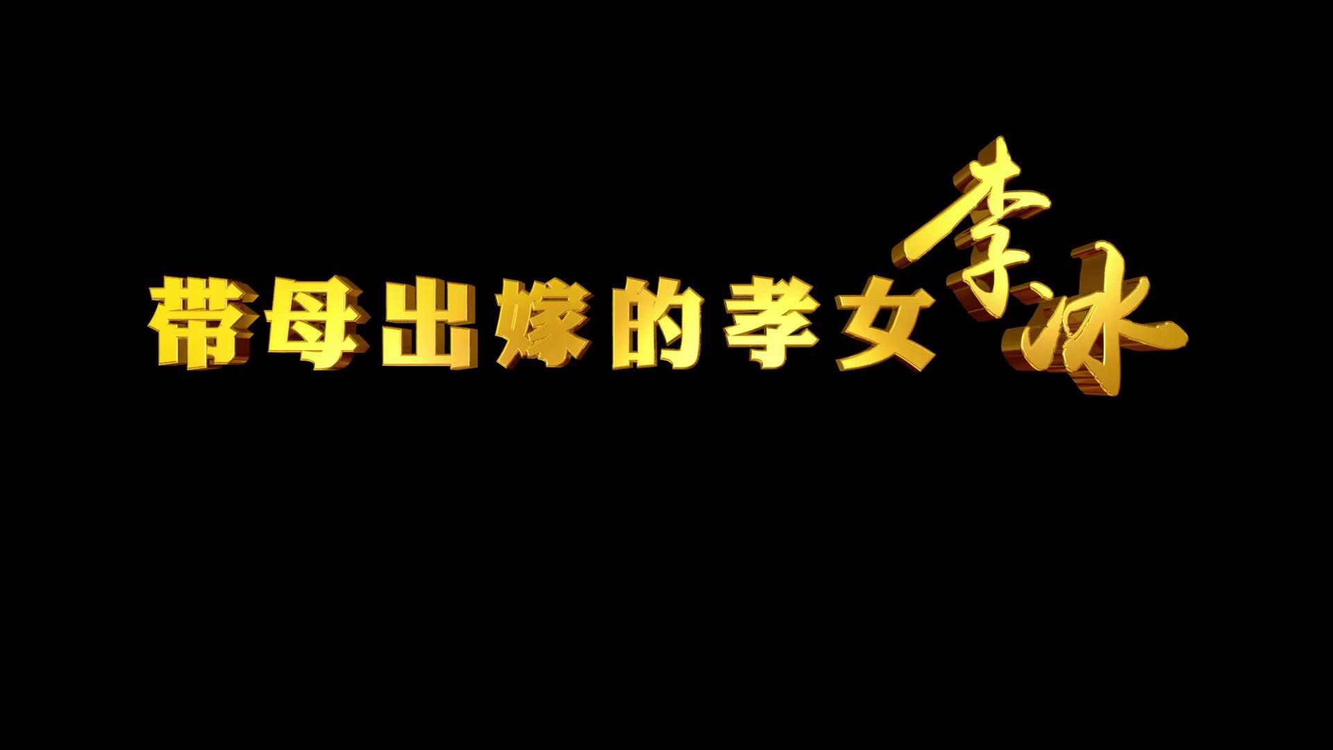 濮阳《带母出嫁的孝女李冰》成品[00_00_25][20190518-144331].jpg
