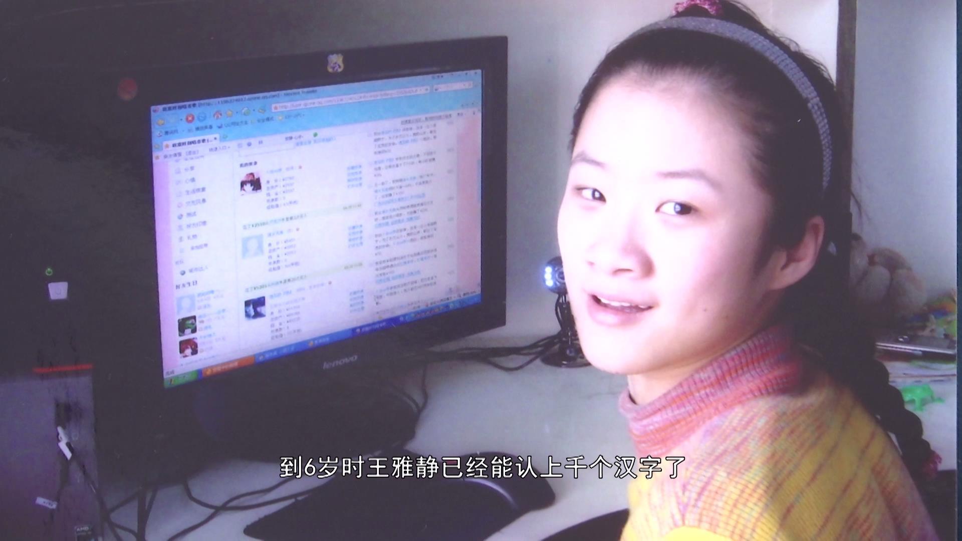 好人中国:阜阳王雅静[00_01_37][20190617-101654].jpg