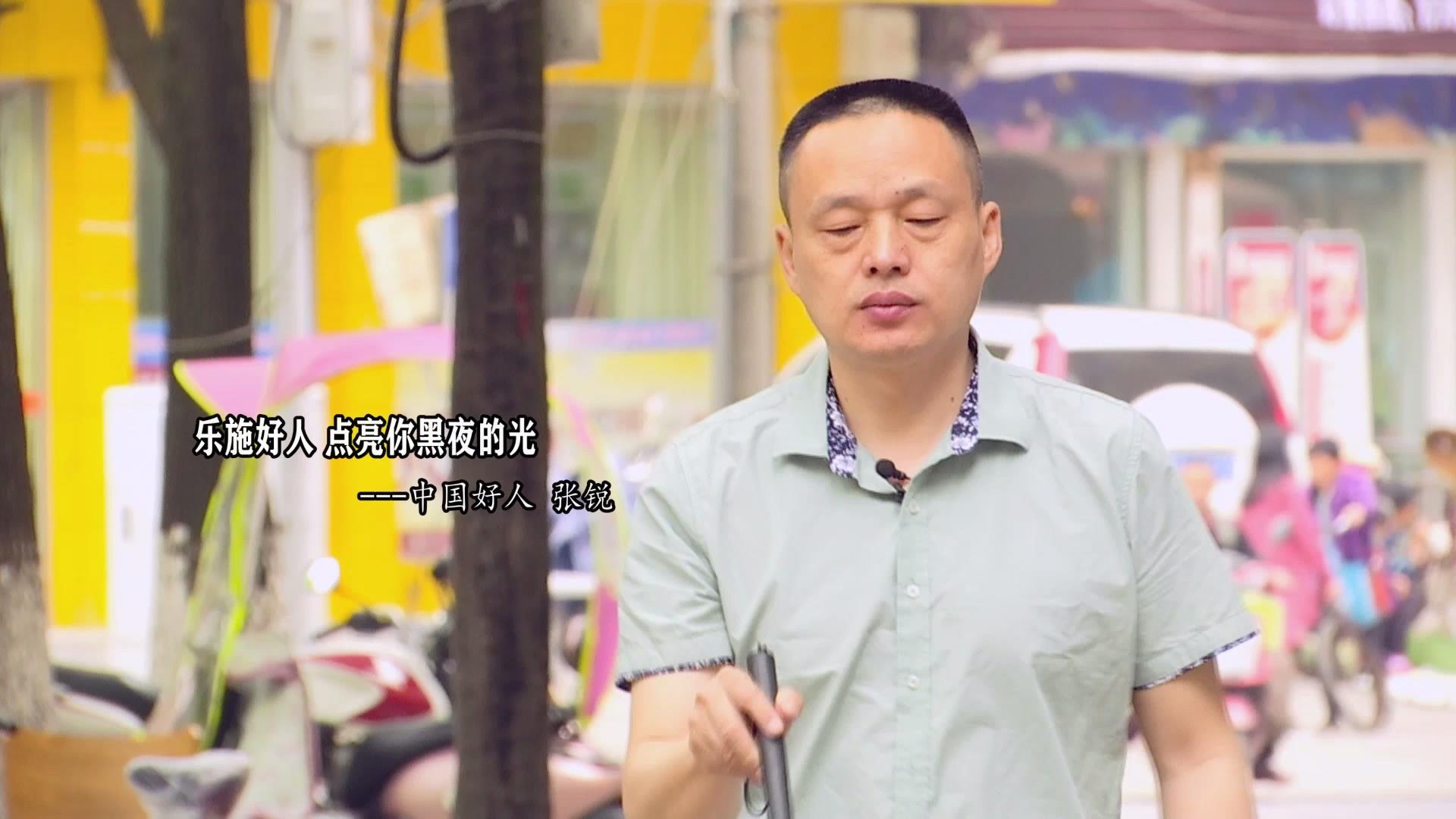 中国好人--张锐[00_02_33][20190618-084007].jpg