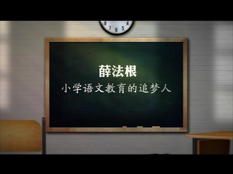 薛法根专题片,投好人中国[00_00_06][20190619-163348].jpg