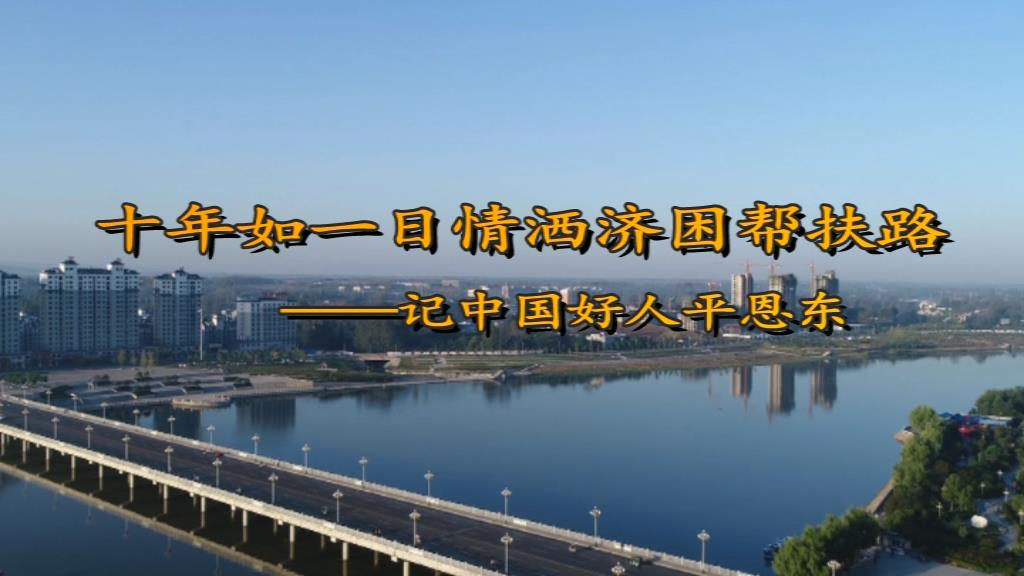 驻马店泌阳身边好人平恩东[00_00_02][20190711-085912].jpg
