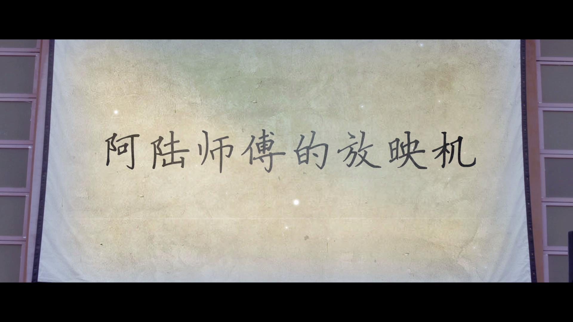 中国好人陆丁兴(定)[00_00_43][20190716-112937].jpg
