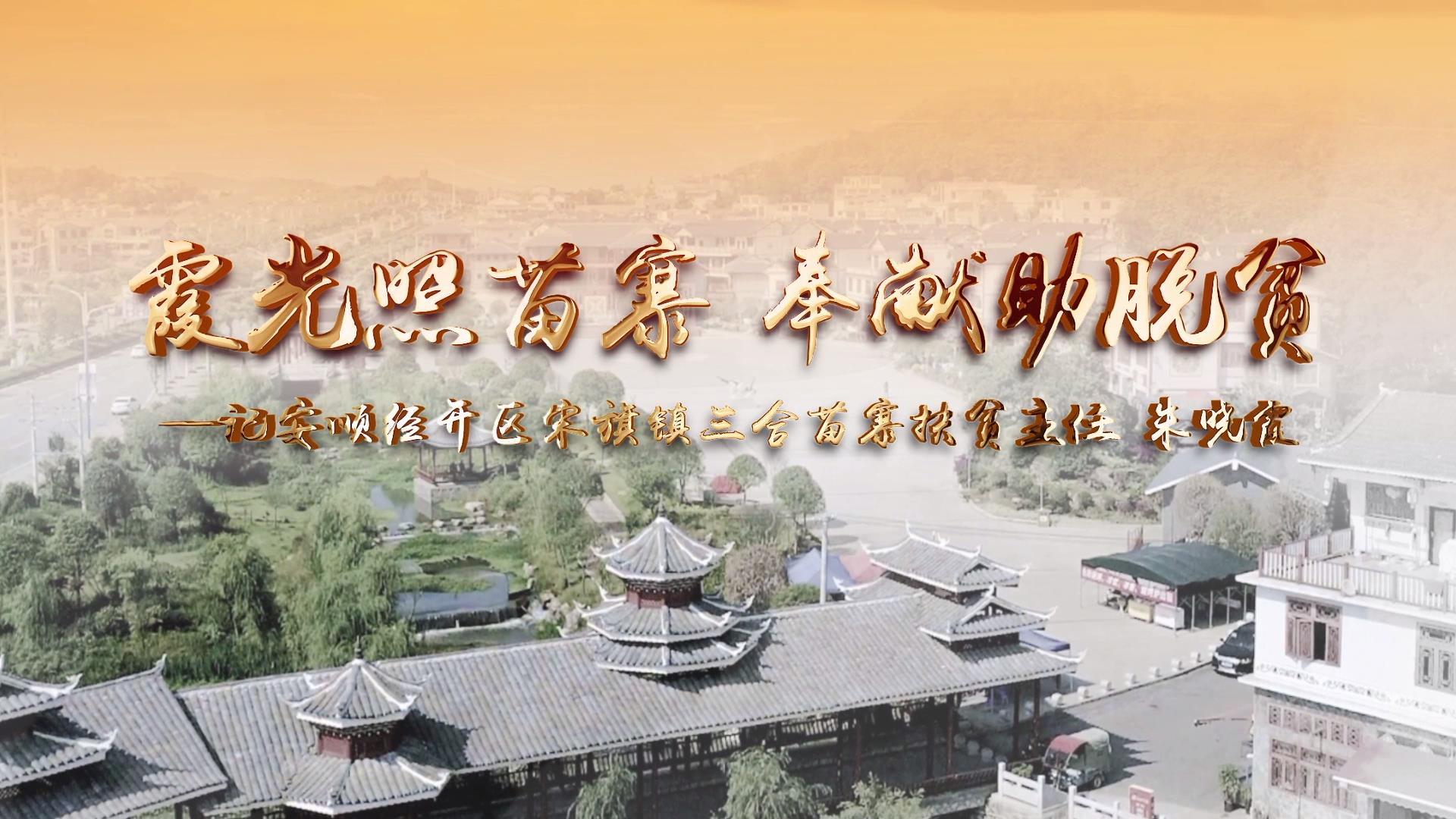 贵州中国好人朱晓霞[00_00_44][20190805-155208].jpg