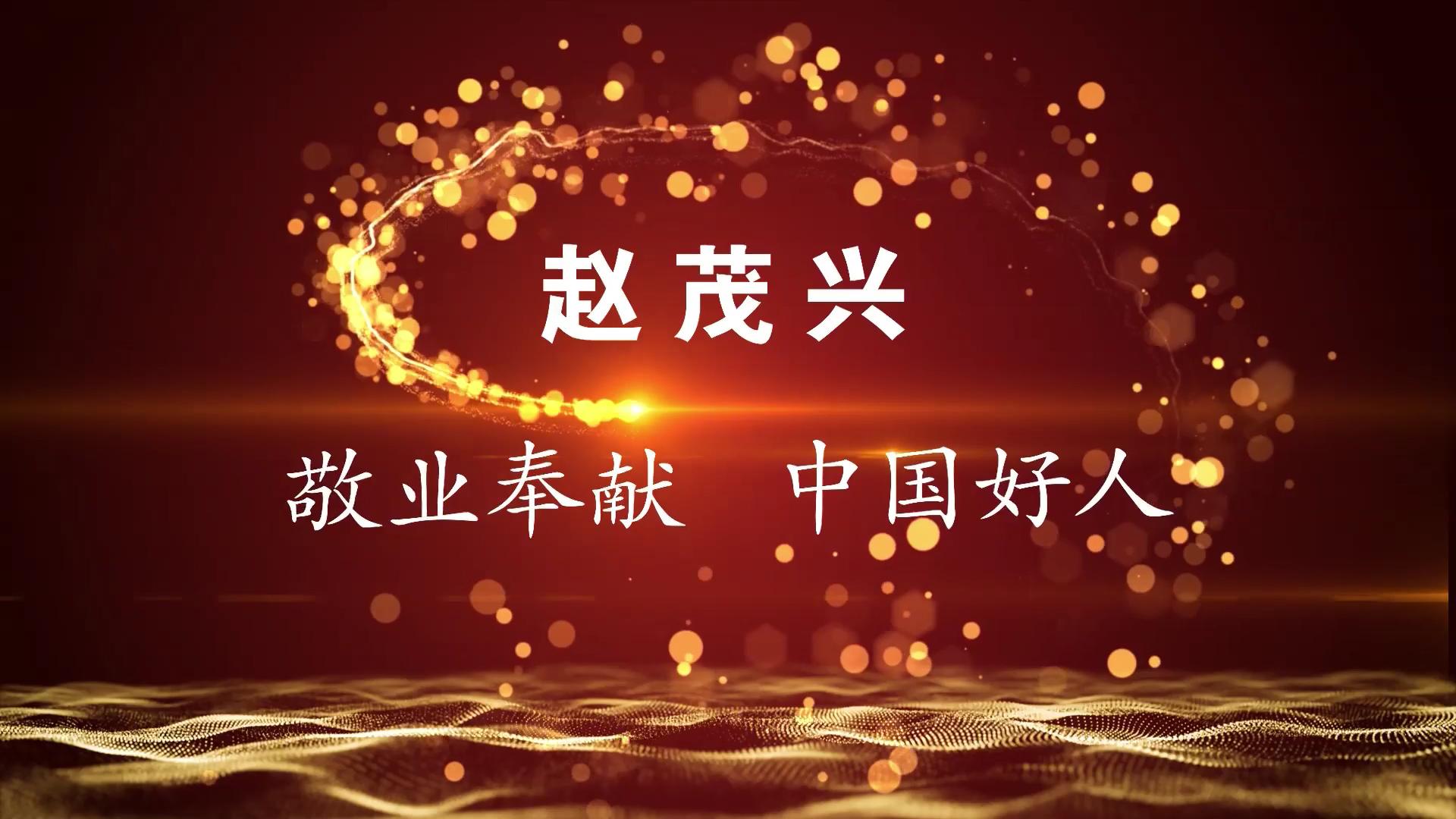 重庆:中国好人赵茂兴[00_00_03][20191115-164329].png